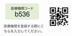 医療機関コード:三鷹のオンライン診療