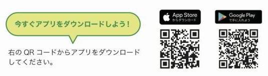 アプリ:三鷹のオンライン診療